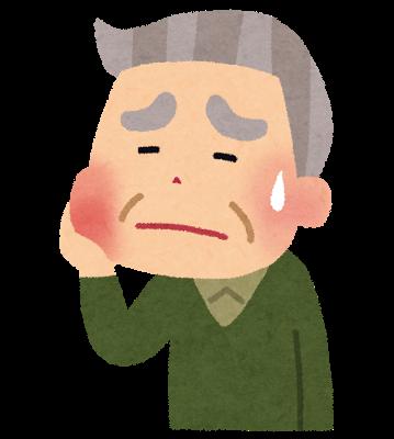 頬が腫れたおじいちゃん