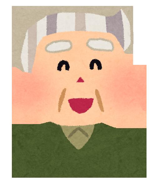 笑顔のおじいちゃん