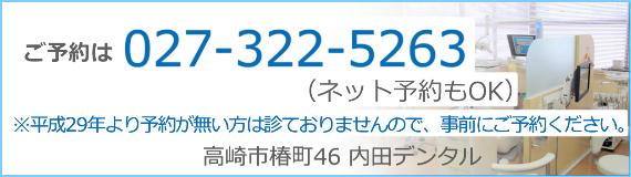 高崎市椿町の歯医者  内田デンタル