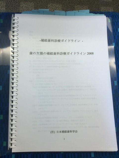 補綴ガイドライン2008