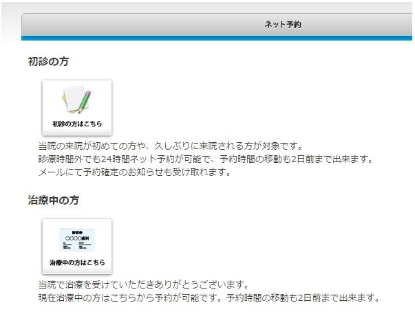 ネット予約のページ