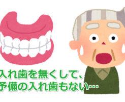 おじいちゃんと入れ歯
