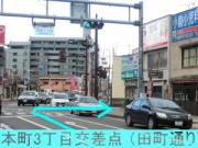 本町3丁目の交差点